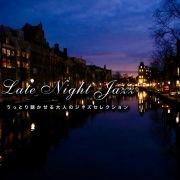 Late Night Jazz ~うっとり聴かせる大人のジャズセレクション~