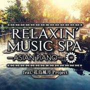 RELAXIN' MUSIC SPA ASIAN PIANO (PCM 96kHz/24bit)