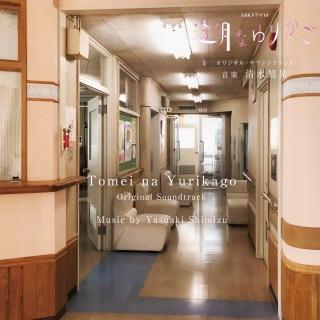 NHKドラマ10「透明なゆりかご」オリジナル・サウンドトラック (PCM 48kHz/24bit)