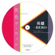 英雄 -HERO-