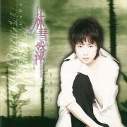 Mon Sin Xin Chui Kong Dan Xi