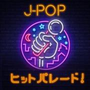 J -POP ヒットパレード –カラオケ・忘年会で歌えるカバーメドレー-
