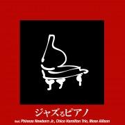 ジャズるピアノ - Essential Jazz Piano