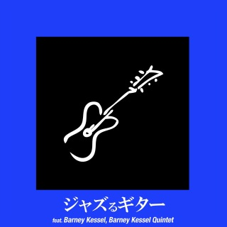 ジャズるギター - Essential Barney Kessel