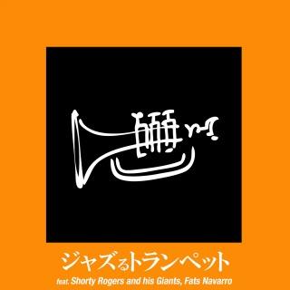 ジャズるトランペット - Essential Jazz Trumpet