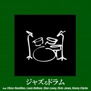ジャズるドラム - Essential Jazz Drums