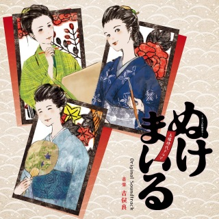 NHK土曜時代ドラマ「ぬけまいる 〜女三人伊勢参り〜」Original Soundtrack (PCM 48kHz/24bit)