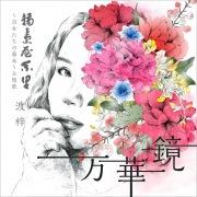 万華鏡(映画「輪違屋糸里 〜京女の幕末〜」主題歌)
