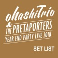 ohashiTrio & THE PRETAPORTERS YEAR END PARTY LIVE 2018 SET LIST