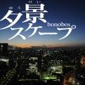 夕景スケープ (24bit/48kHz)