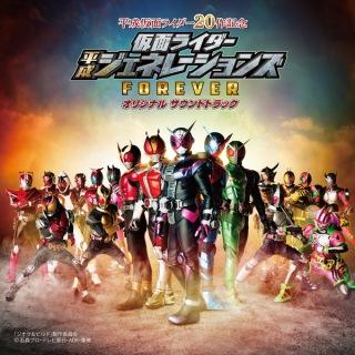仮面ライダー平成ジェネレーションズFOREVER オリジナル サウンドトラック