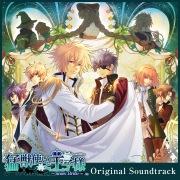 猛獣使いと王子様~Snow Bride~ オリジナルサウンドトラック(Digital album)