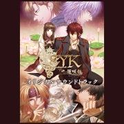 S.Y.K ~蓮咲伝~ オリジナルサウンドトラック(Digital album)