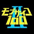 グレイ 〜TVアニメ モブサイコ100 II ED〜