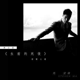 Wu Tai Ju << Sheng Qian Yue Si Hou >> (Yuan Sheng Da Die)