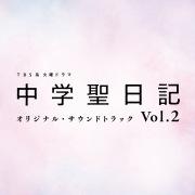 火曜ドラマ「中学聖日記」オリジナル・サウンドトラック Vol.2