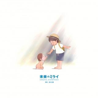Mirai No Mirai (Original Motion Picture Soundtrack)
