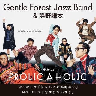 東京03 FROLIC A HOLIC 何が格好いいのか、まだ分からない。