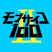 メモセピア 〜TVアニメ モブサイコ100 II ED〜