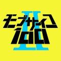 目蓋の裏 〜TVアニメ モブサイコ100Ⅱ ED〜