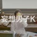 妄想男子K