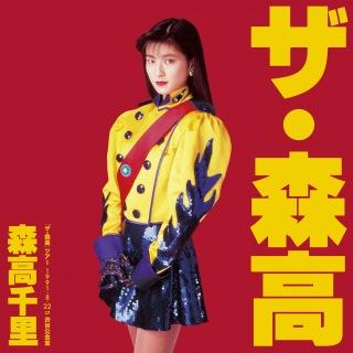 「ザ・森高」ツアー1991.8.22 at 渋谷公会堂 (ライブ)