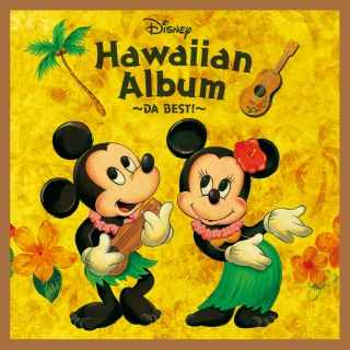 Disney Hawaiian Album ~DA BEST!~