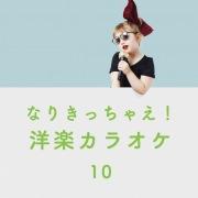 なりきっちゃえ! 洋楽 カラオケ 10 〜クイーン