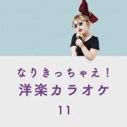 なりきっちゃえ! 洋楽 カラオケ 11 〜クイーン