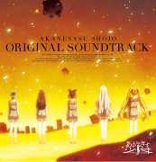 TVアニメ「あかねさす少女」オリジナルサウンドトラック
