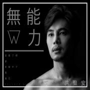 Wu Neng Wei Li