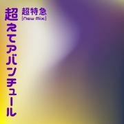 超えてアバンチュール(New Mix)