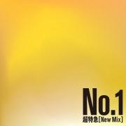 No.1(New Mix)