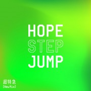 HOPE STEP JUMP(New Mix)