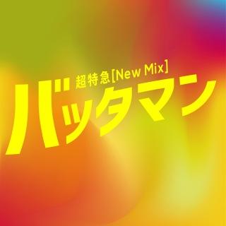 バッタマン(New Mix)