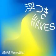 浮つきWAVES(New Mix)