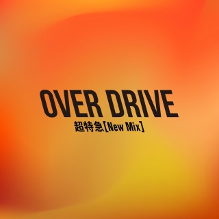 OVER DRIVE(New Mix) (PCM 48kHz/24bit)