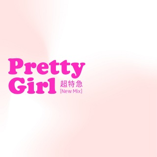 Pretty Girl(New Mix) (PCM 48kHz/24bit)