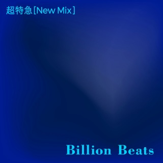 Billion Beats(New Mix) (PCM 48kHz/24bit)