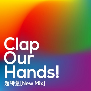 Clap Our Hands!(New Mix) (PCM 48kHz/24bit)