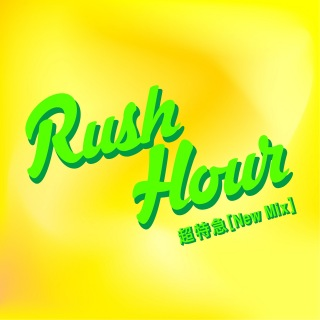 Rush Hour(New Mix) (PCM 48kHz/24bit)