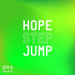 HOPE STEP JUMP(New Mix) (PCM 48kHz/24bit)