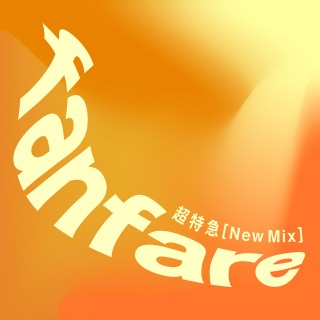 fanfare(New Mix) (PCM 48kHz/24bit)