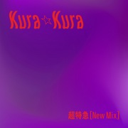 Kura☆Kura(New Mix) (PCM 48kHz/24bit)
