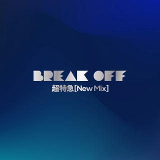BREAK OFF(New Mix) (PCM 48kHz/24bit)