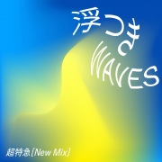 浮つきWAVES(New Mix) (PCM 48kHz/24bit)
