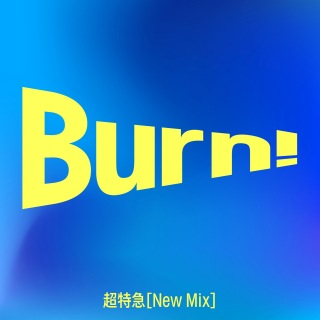 Burn!(New Mix) (PCM 48kHz/24bit)