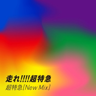 走れ!!!!超特急(New Mix) (PCM 48kHz/24bit)