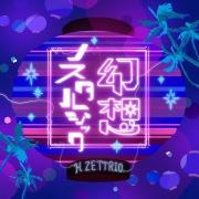 幻想ノスタルジック(24bit/48kHz)