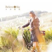 Believe in Sky(TVアニメ「ぱすてるメモリーズ」OPテーマ)